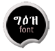 Download Geez Font if you cannot see special script