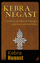 Kebra Negast an Ancient Ethiopic manuscript recording the lineage of kings